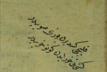 Osmanlıca Çeviri